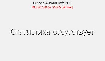 Сервер Minecraft AuroraCraft RPG 1.8-1.13