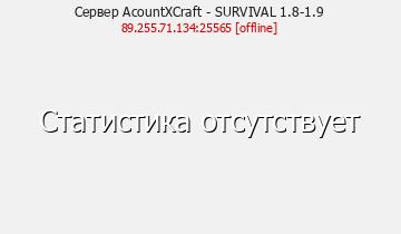 Сервер ACOUTX Craft