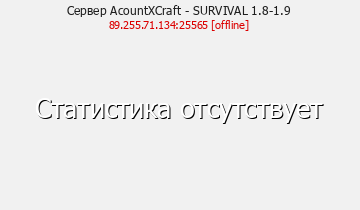 Сервер Minecraft AcountXCraft - SURVIVAL 1.8-1.9
