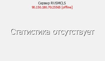 Сервер Minecraft RUSMCLS
