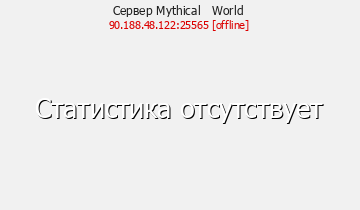 Сервер Minecraft Mythical World