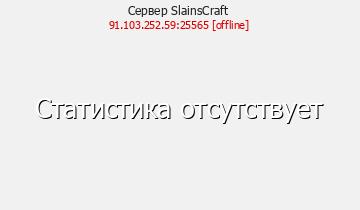 Сервер Minecraft SlainsCraft