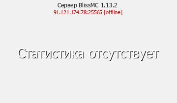 Сервер Minecraft BlissMC 1.13.2