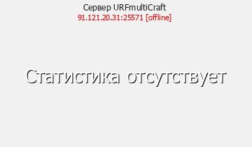 Статистика Сервера URFmultiCraft