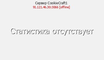 Сервер CookieCraft