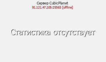 Сервер CubicPlanet