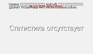 Anicraft