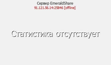 Сервер EmeraldShare