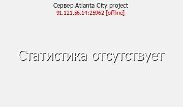 Сервер Atlanta City project