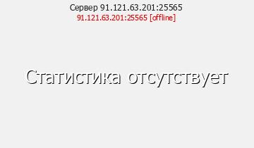 Сервер Minecraft 91.121.63.201:25565