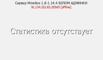 Сервер Minecraft TrickMine ГРИФ 1.9 - 1.12.2