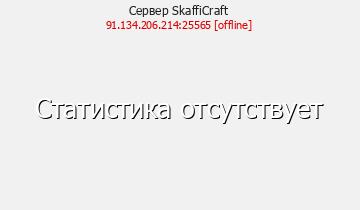 Сервер Minecraft SkaffiCraft