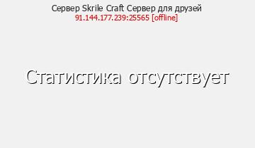 Сервер Minecraft Skrile Craft Сервер для друзей!