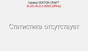 Сервер SektorCraft