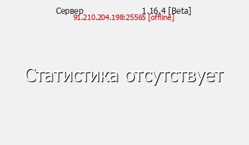 Сервер Minecraft APATIT CITY1.11.2