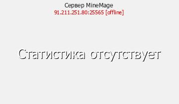 Сервер Minecraft ДОНАТ ЗА ШАГИ И ПАРКУР