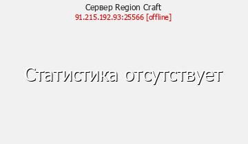 Сервер Minecraft Region Craft