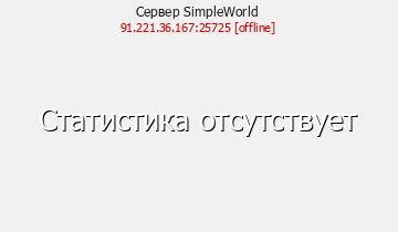 StreetPlex - Майнкрафт сервер 1.6.4