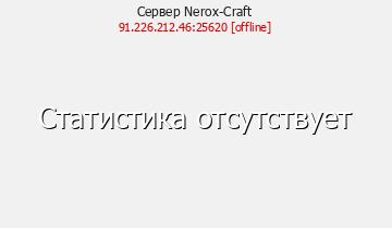 Nerox-Craft