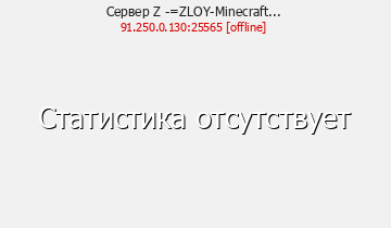 Сервер Minecraft Z -=ZLOY-Minecraft...