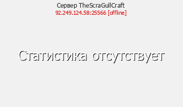 Сервер Minecraft TheScraGullCraft