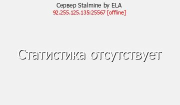 Stalmine