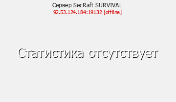 Сервер Minecraft SecRaft SURVIVAL