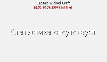Сервер Minecraft Wicked Craft
