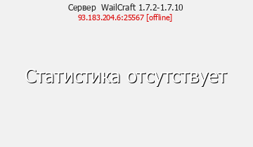 Сервер WailCraft