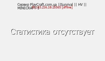 Сервер Minecraft PlayCraft.com.ua || PvP ||Survival||UPDATE MINE