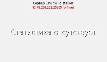 Сервер Minecraft CryInWild stalker