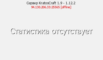 Сервер KratosCraft