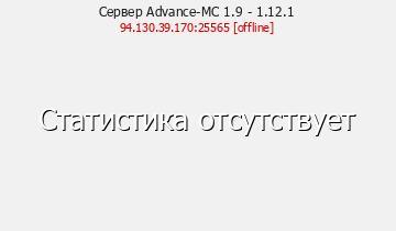 Сервер Minecraft Advance-MC 1.9 - 1.12.1
