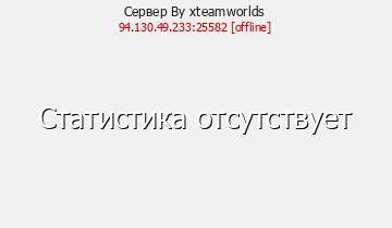 Сервер 94.130.49.233:25582
