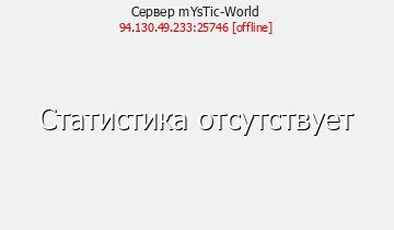 Сервер Minecraft mYsTic-World
