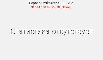 Сервер AstleArena Хардкорный сервер