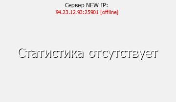 Сервер SilverStone RPG PVP FUN