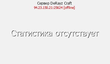 Сервер Minecraft DeRayz Craft