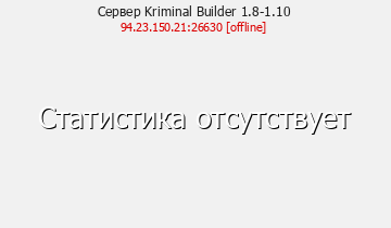 Сервер Minecraft Kriminal Builder 1.8-1.10