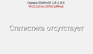 Сервер Minecraft EleWorld 1.8-1.8.9