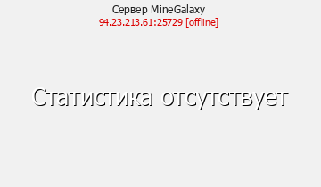 Сервер MineGalaxy