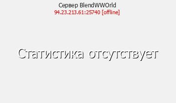 Сервер Minecraft BlendWWOrld