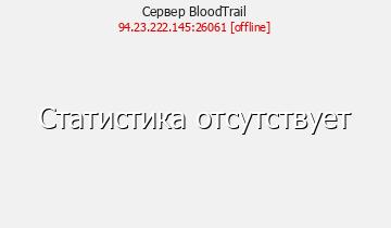 Сервер BloodTrail