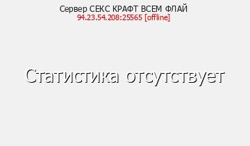 Сервер Minecraft СЕКС КРАФТ ВСЕМ ФЛАЙ