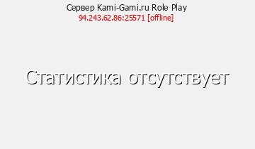 Сервер Minecraft Kami-Gami.ru Role Play