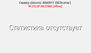 Сервер Minecraft alexvmo.com SURVIVAL (license)http:minecraft.a.