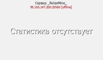Сервер RelaxMine