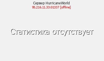 Сервер Minecraft HurricaneWorld