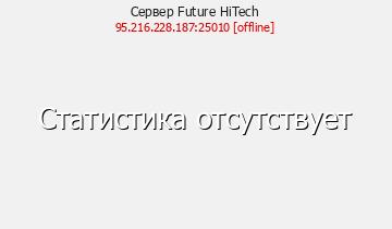 Сервер Minecraft Future HiTech