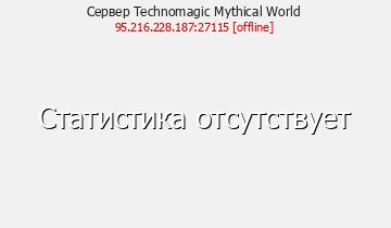 Сервер Minecraft Technomagic Mythical World